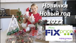 🛍Фикс Прайс🎄Новый год 2022 🎅 Дизайн интерьера 🏠 Покупки для дома. Новинки октябрь 2021
