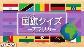 【国旗クイズ・アフリカ編】世界の国旗をおぼえよう!知育【赤ちゃん・子供向けアニメ】World flag quiz / Africa