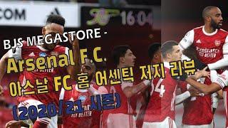 BJS 메가스토어 - 2021시즌 아스날 FC 홈 어센…