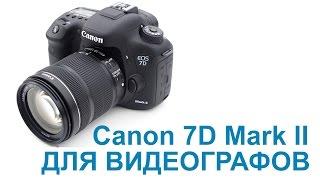 Обзор Canon 7D Mark II для видеографов(Обзор камеры Canon 7D Mark II для видеографов. Подходит ли эта камера для съемки видео?, 2016-07-29T23:59:47.000Z)