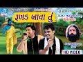 Jignesh Kaviraj & Umesh barot - Gurupurina Dayro 2018 Ghantvad - Santvani dayro