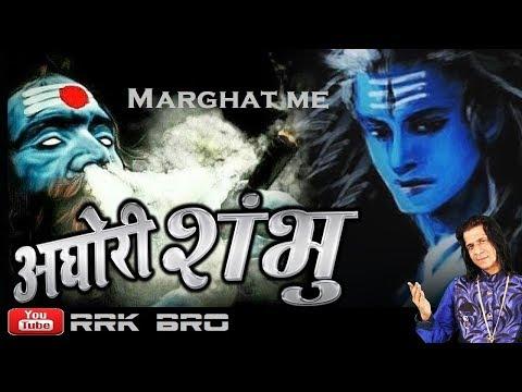 aa jao bhole marghat mein 2017 || rrkbro