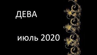 Июль 2020 Дева