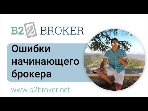 Ошибки начинающих брокеров. С чего начать? :: B2Broker | Поставщик ликвидности и технологий