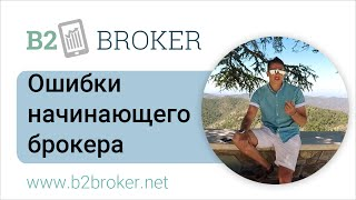 Ошибки начинающих брокеров. Начинаем!  :: B2Broker 📈 Start Forex Brokerage(, 2016-08-23T14:29:08.000Z)