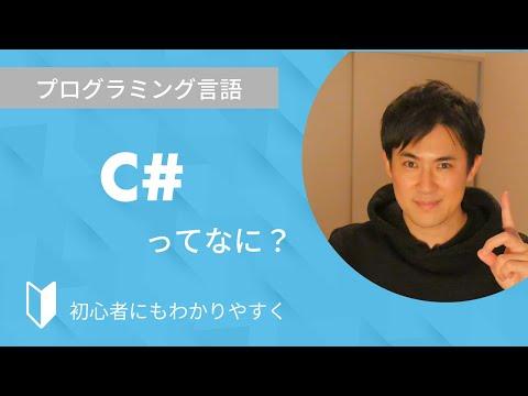 C#とは?|プログラミング言語のC#について3分でわかりやすく解説します【プログラミング初心者向け】