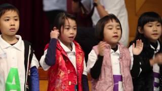 香港創價幼稚園 - 第六屆舊生日 (2017.2.4)
