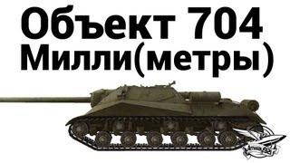 Объект 704 - Милли(метры)