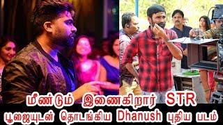 STR, Hanshika , Dhanush Upcoming Movie Update   Latest Tamil cinema Exclusive News   Vizard Reviews