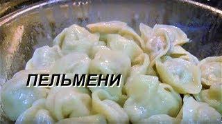 ПЕЛЬМЕНИ. Самые Вкусные Домашние Пельмени рецепт пошаговый.