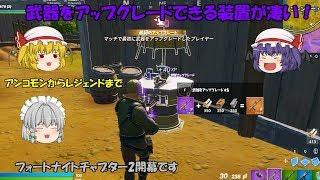 【Fortnite】フォートナイトチャプター2開幕!武器をアップグレードできる…