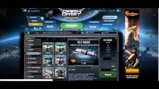 Обзор онлайн игры DarkOrbit