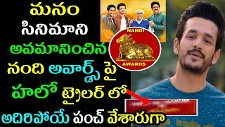 Hello Trailer Superb Satire On Nandi Awards|Akhil Akkineni|Akkineni Nagarjuna|Vikram K Kumar