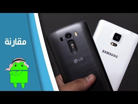 مقارنة بين Galaxy Note 4 و LG G3