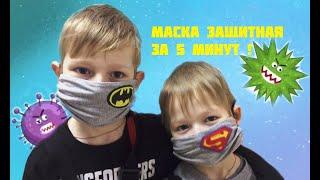 мК как сделать маску защитную для ребёнка своими руками из футболки / mask do it yourself