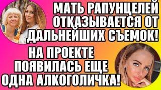 Дом 2 Свежие новости и слухи! Эфир 30 АВГУСТА 2019 (30.08.2019)