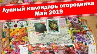 Благоприятные дни. Лунный посевной календарь на май 2019 года. Когда и что сажать в мае