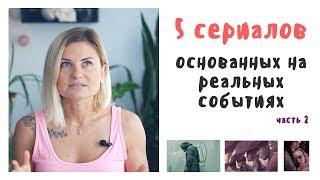 Сериалы на реальных событиях: Чернобыль, When they see us, Акт, Грязный Джон