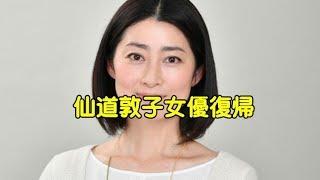 連続ドラマで仙道敦子が23年ぶりに女優復帰 □ 引用記事 ...