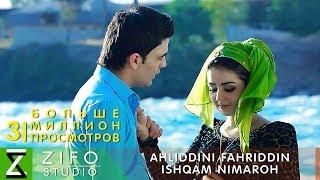 Ahliddini Fahriddin - Ishqam nimaroh | А...