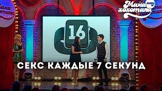 Каждые 7 секунд СЕКС | Мамахохотала-шоу | 4 сезон