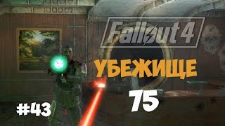 Fallout 4 43 - Убежище 75. Поиск административного пропуска.