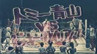 全女1979's トミー青山 vs ビッキー ウィリアムス ビッキーカンピオン 検索動画 5
