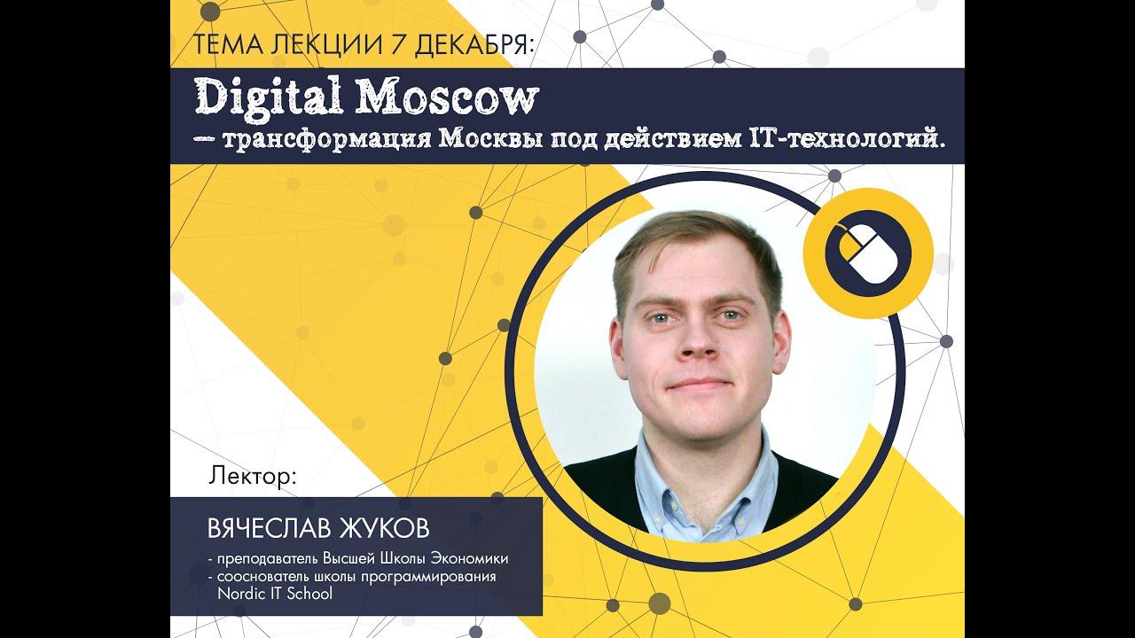 Digital Moscow: трансформация Москвы под действием IT-технологий. ВДНХ - 7 декабря 2019