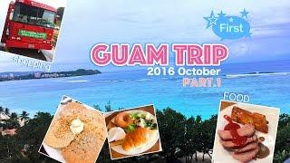 初グアム旅行・Guam Trip 『part 1』
