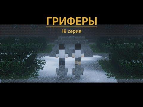 """🤓 КОНЕЦ сериала """"Гриферы"""", завершающий эпизод 18"""