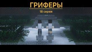 🤓 КОНЕЦ сериала