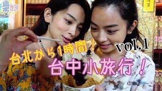 今回は台湾の台中美食とおすすめスポットお届けします☆太陽餅DIYや台中...