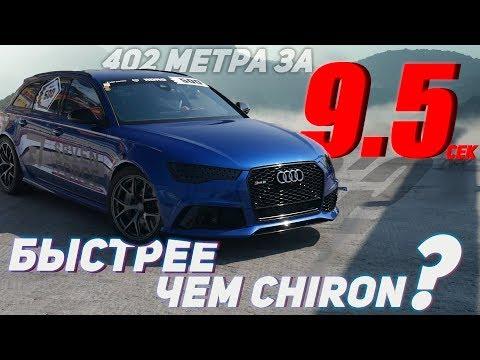 Самая быстрая RS6 в МИРЕ! Богатый на рекорды этап в Грозном