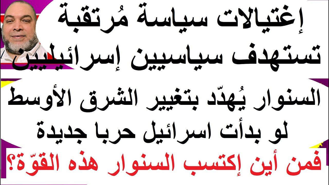 #يحى_السنوار يُهدّد بتغيير الشرق الأوسط كلّه ردّا على تهديد اسرائيل بالحرب على #غزّة وعلى لبنان معا