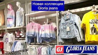 Обзор новой классной коллекции Gloria jeans шоппинг влог