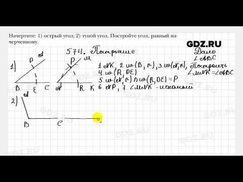 № 574 - Геометрия 7 класс Мерзляк
