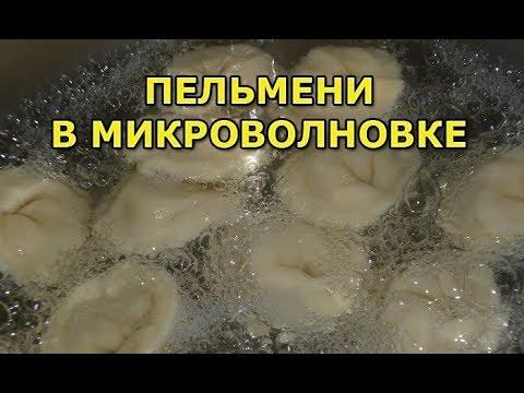 Как сварить пельмени в микроволновке с водой видео