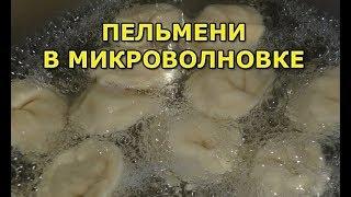 видео Как варить пельмени в микроволновке