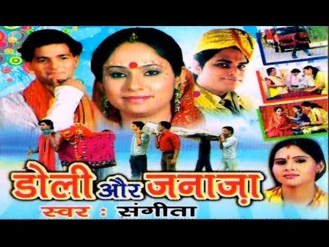 Doli Aur Janaja    डोली और जनाज़ा     Sangita    Hindi Kissa