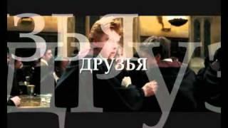 Cамый лучший фильм (РУ/ДМ, слэш, трейлер)