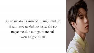 NCT 127 – No Longer (나의 모든 순간) Easy Lyrics