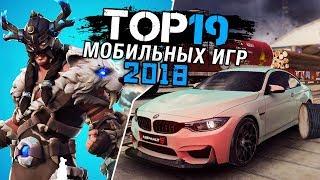 ТОП 19 Мобильных игр 2018 года
