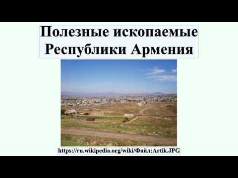 Полезные ископаемые Республики Армения