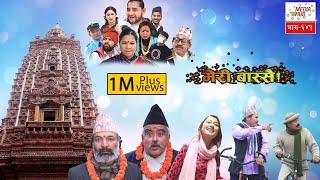 Meri Bassai    Visit Nepal 2020 Special    Episode-641    Feb-11-2020    Comedy Video   