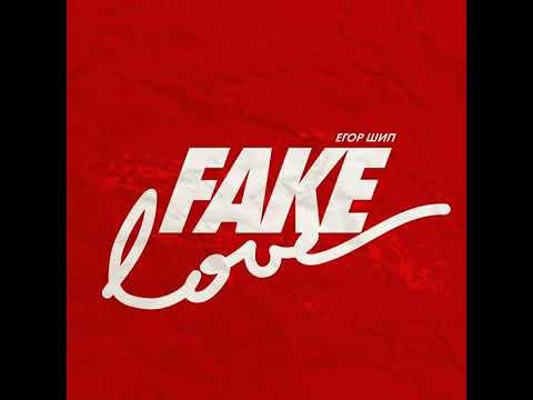 Егор Шип - Fake Love (Премьера клипа)