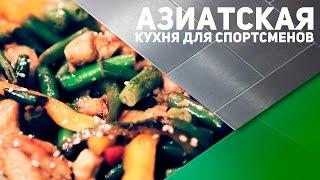 Азиатская кухня для спортсменов [Спортивный Бро](Азиатская кухня считается одной из самых полезных в мире. Все потому, что в ней меньше насыщенных жиров...., 2016-03-07T08:25:33.000Z)