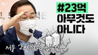 [국회의원 부동산②] 국회의원의 서울사랑