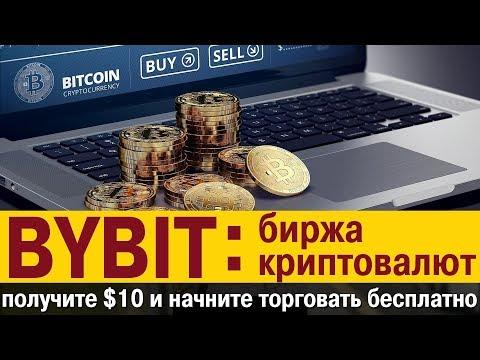 [BTC] Биржа криптовалют ByBit : маржинальная торговля криптовалютой + 10$  бонус без пополнения