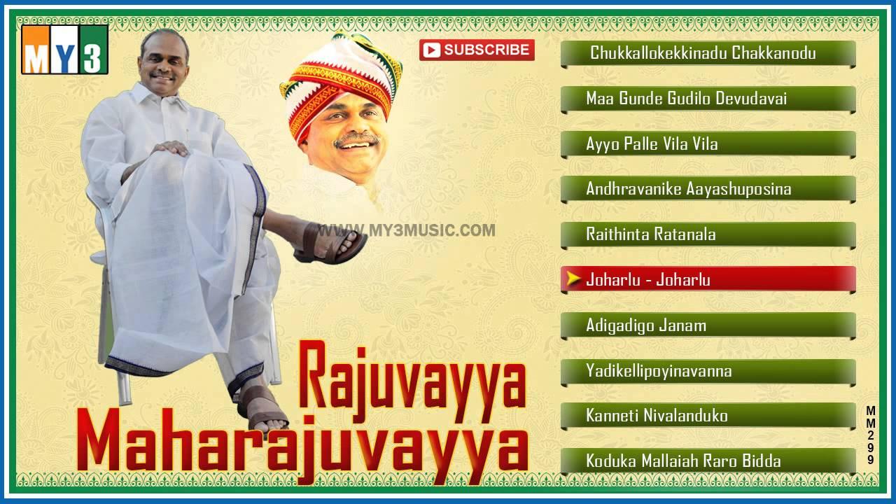 Rajuvayya Maharajuvayya Ysr Song