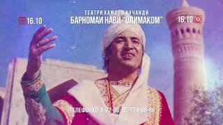 Консерти Устод Ҷӯрабек Муродов 16 октябр дар Театри Камоли Хуҷанди (ш. Хуҷанд)
